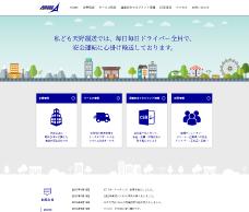 天野運送株式会社_サイト