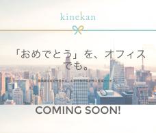 kinekanLP_サイト