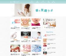 歯と笑顔ラボ_サイト