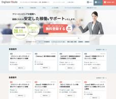 フリーエンジニア向け求人・案件情報サイト「エンジニアルート」の運営_サイト