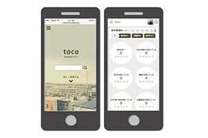 地域の評価・共有サービス「toco」の運営_サイト